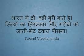 Swami Vivekananda 11 Inspiring Thoughts About Women In Hindi